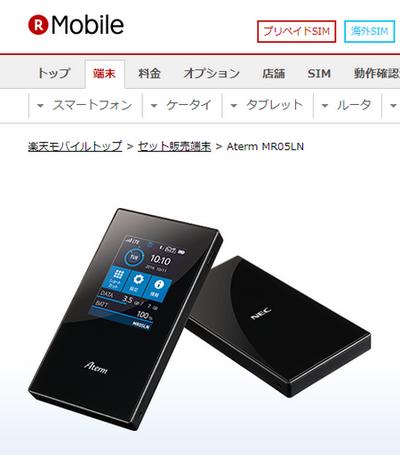 楽天モバイル wifi